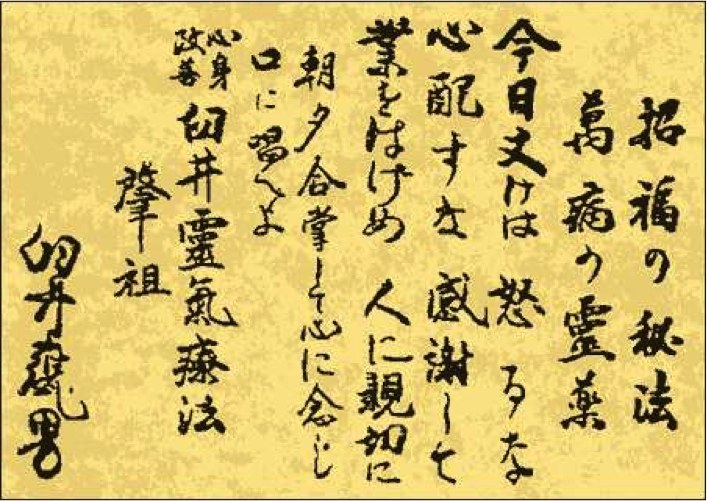 From the original as written by Dr. Mikao Usui